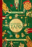 Подредби с Таро - Светлана Таурте - книга