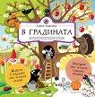 Една година в градината - Петра Бартикова, Анета Жабкова - детска книга