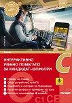 Интерактивно учебно помагало за кандидат-шофьори 2018 : Категории C, C1 и CE -
