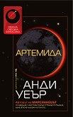 Артемида -
