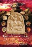 Тракийското писмо декодирано V: Мистериите на Самотраки и руническата книга на тайните - Акад. Цветан Гайд -