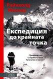 Експедиция до крайната точка - Райнхолд Меснер -