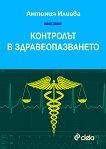 Контролът в здравеопазването - Антония Илиева - книга