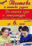 Супер тестове и тестови задачи по български език и литература за 6. клас - учебна тетрадка