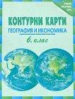 Контурни карти по география и икономика за 6. клас - книга за учителя