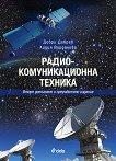 Радиокомуникационна техника - Добри Добрев, Лидия Йорданова - книга