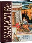 Камасутра - Ватсаяна Маланага - книга