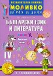 Моливко: Играя и зная - познавателна книжка по български език и литература за 4. подготвителна група - помагало