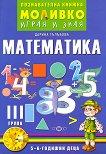 Моливко: Играя и зная - познавателна книжка по математика за 3. група - Дарина Гълъбова -