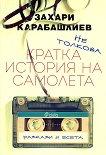 Не толкова кратка история на самолета - Захари Карабашлиев - книга