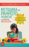 Методика на ранното развитие на Мария Монтесори - Виктория Дмитриева -