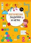 Логически задачки и игри за деца над 7 години - детска книга