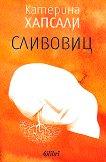 Сливовиц - Катерина Хапсали - книга