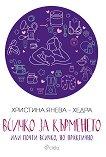 Всичко за кърменето или почти всичко, но практично - Христина Янева - Хедра - книга