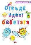Енциклопедия Любознайко: Откъде идват бебетата - Виктория Иванова - детска книга
