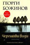 Черешови води - Георги Божинов - книга