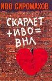 Скарлет + Иво = ВНЛ - Иво Сиромахов -