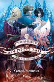 Училището за добро и зло - книга 2: Свят без принцове - Соман Чайнани -