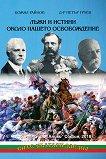 Лъжи и истини около нашето Освобождение - Божил Райнов, д-р Петър Груев -