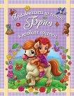 Приключенията на понито Бриз и неговите приятели - част 2 - Дора Тот -