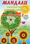 Мандали - забавна граматика за 2. клас - Дарина Йовчева -