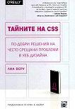 Тайните на CSS - Лиа Веру -