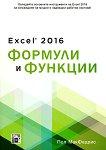 Excel 2016 Формули и функции - Пол Макфедрис - книга