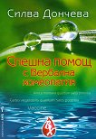 Спешна помощ с вербална хомеопатия - Силва Дончева - книга