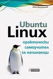 Ubuntu Linux - практически самоучител за начинаещи - Денис Колисниченко - книга