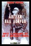 Ангели над Дойран - Пламен Григоров -