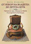 От избор на владетел до детска игра - Джени Маджаров - учебник