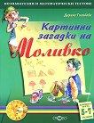 Моливко: Картинни загадки За деца в 3. и подготвителна група на детската градина - помагало