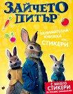 Зайчето Питър - занимателна книжка със стикери - детска книга