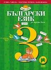 Български език за 3. клас - помагало