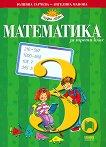 Математика за 3. клас - Юлияна Гарчева, Ангелина Манова -