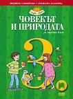 Човекът и природата за 3. клас - Людмила Зафирова, Снежана Лазарова -