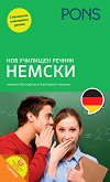 Нов училищен речник: Немски - книга