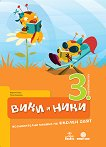 Вики и Ники: Познавателна книжка по околен свят за 3. подготвителна група - Мария Баева, Елка Янакиева -