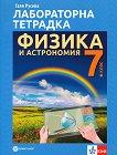 Лабораторна тетрадка по физика и астрономия за 7. клас - Галя Русева -