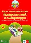 Моите приказни пътечки: Познавателна книжка по български език и литература за 4. подготвителна група на детската градина - помагало