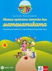 Моите приказни пътечки: Познавателна книжка по математика за 4. подготвителна група на детската градина - Вили Янчева, Мариана Богданова -