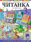 Читанка за 3. клас - Пенка Димитрова, Мария Бончева, Невена Петрова - учебна тетрадка