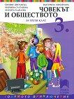 Човекът и обществото за 3. клас - Силвия Цветанска, Мариана Султанова, Мариета Радилова, Екатерина Михайлова -