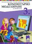 Компютърно моделиране за 3. клас - Антоанета Миланова, Величка Дафчева, Вера Георгиева - учебна тетрадка