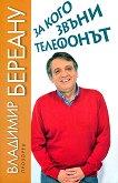 За кого звъни телефонът - Владимир Береану - книга