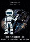 Проектиране на роботизирани системи - Йоаннис Патиас, Васил Георгиев -