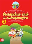 Моите приказни пътечки: Познавателна книжка по български език и литература за 3. подготвителна група на детската градина - табло