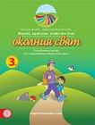 Моите приказни пътечки: Познавателна книжка по околен свят за 3. подготвителна група на детската градина - Мария Галчева-Стоицова, Камелия Галчева -