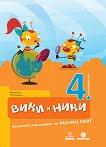 Вики и Ники: Познавателна книжка по околен свят за 4. подготвителна група в детската градина - Мария Баева, Елка Янакиева -
