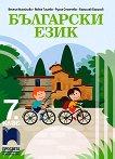 Български език за 7. клас - учебник